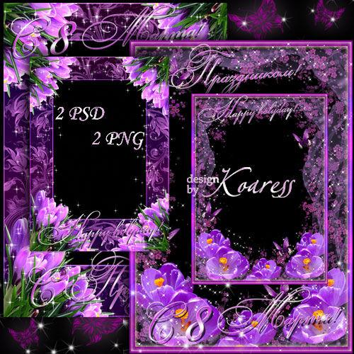 Романтические рамки для фото - Нежные крокусы в день 8 Марта