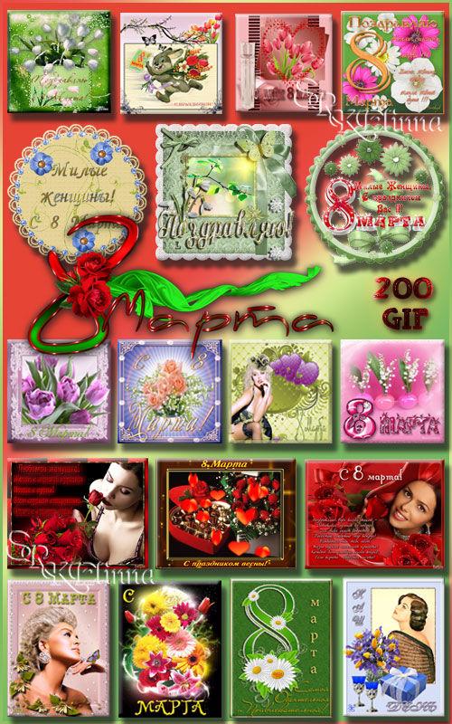Лучшие анимированые открытки к празднику 8 Марта