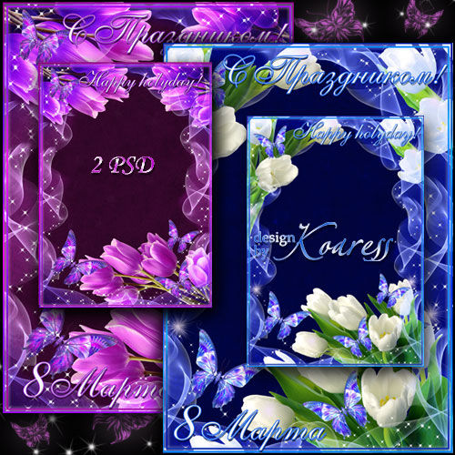 Две романтические цветочные рамки для фото к 8 Марта - Белые и сиреневые тю ...