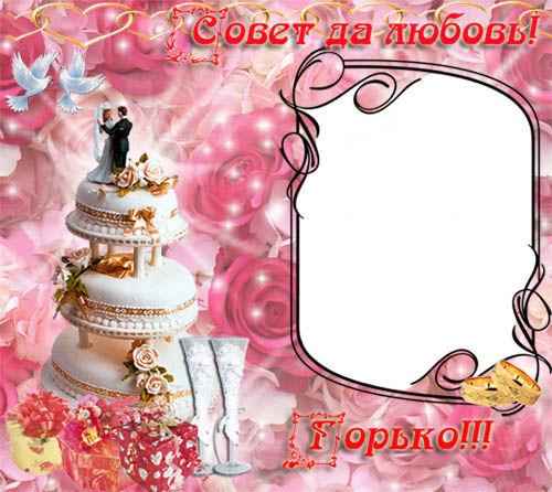 Свадебная фоторамка с тортом и голубями - Совет да любовь вам молодые