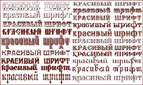 Коллекция красивых винтажных русских шрифтов для фотошопа