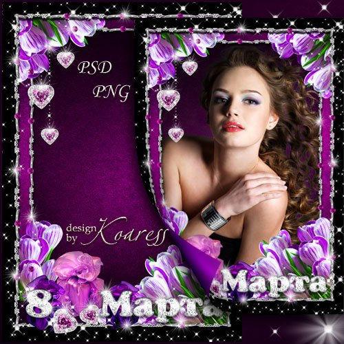 Поздравительная рамка для фотошопа с 8 Марта - Подарки для любимой