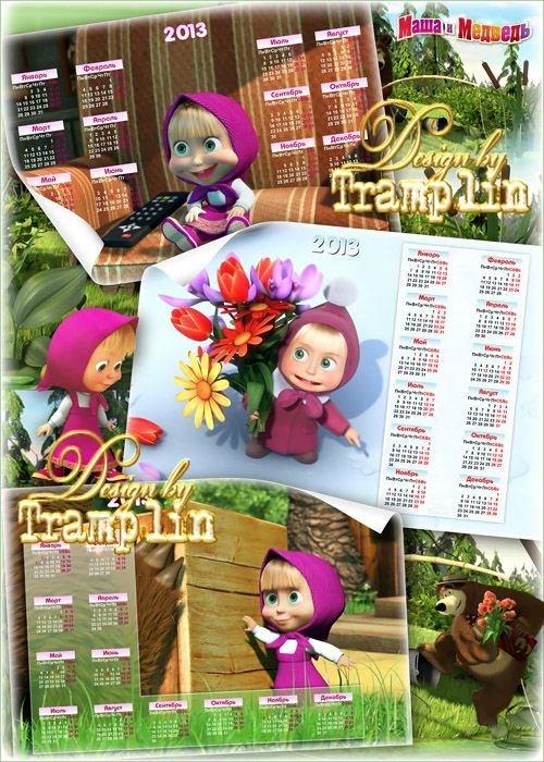 Многослойные Календари на 2013 год с Машей и Мишей