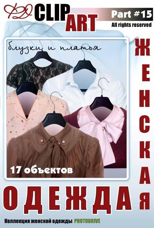 Женские блузки и платья для фотомонтажа в Фотошоп