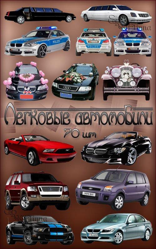Растровый клипарт - Легковые автомобили