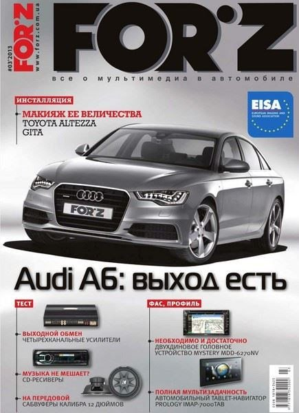Автомобильный журнал