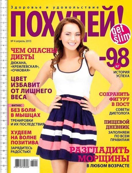 Похудей №4 (апрель 2013)