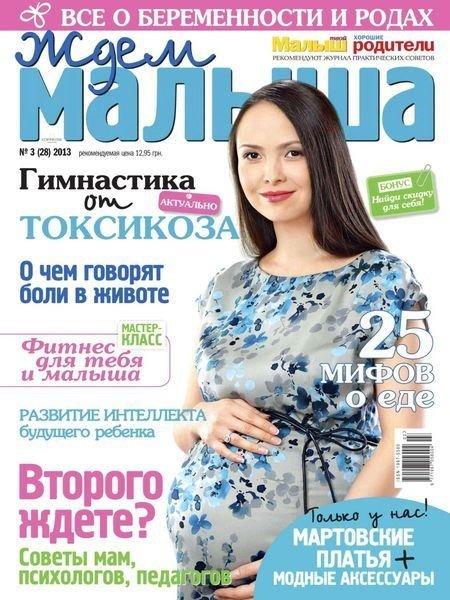 Ждем малыша №3 (март 2013)