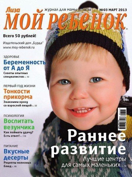 Мой ребенок №3 (март 2013)