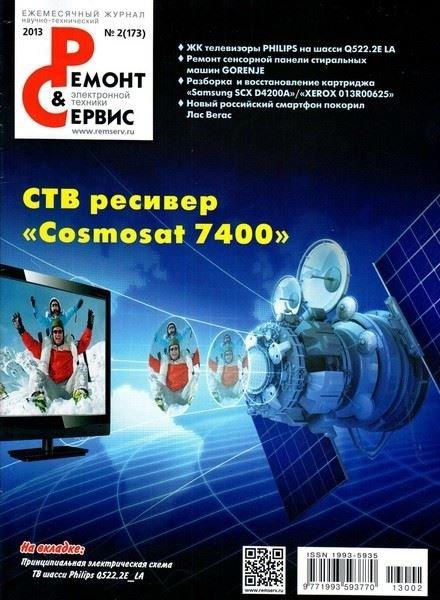 Ремонт и сервис №2 (февраль 2013)