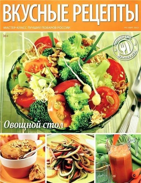 Вкусные рецепты №3 (2013)