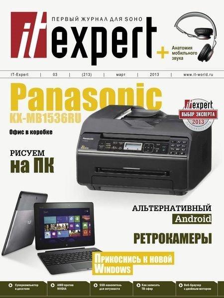 IT Expert №3 (март 2013)