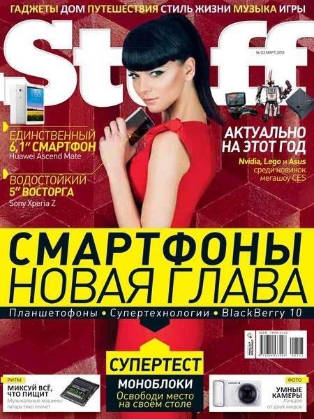 Stuff №3 (март 2013)