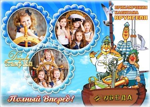 Детская Рамка на три фото – Приключения Капитана Врунгеля