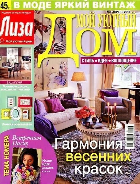 Мой уютный дом №4 (апрель 2013)