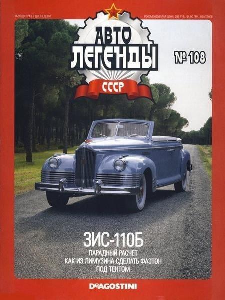 Автолегенды СССР №108 (март 2013)