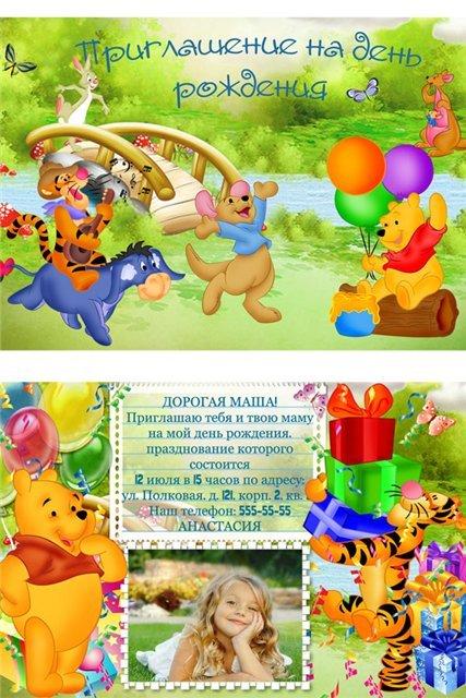Шаблон детского приглашения на день рождения «Винни-Пух»