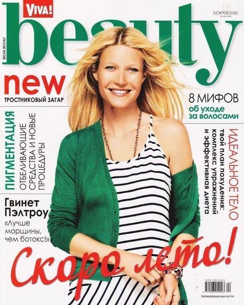 Viva! Beauty №1 (весна 2013)