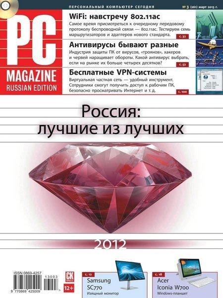 PC Magazine №3 (март 2013) Россия