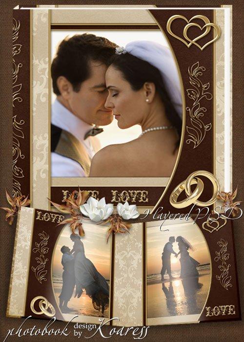 Свадебная винтажная фотокнига с золотым декором в бежевых и коричневых тона ...