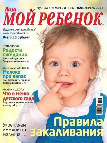 Мой ребенок №4 (апрель 2013)