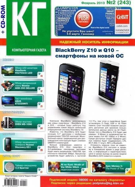 Компьютерная газета Хард Софт №2 (февраль 2013)