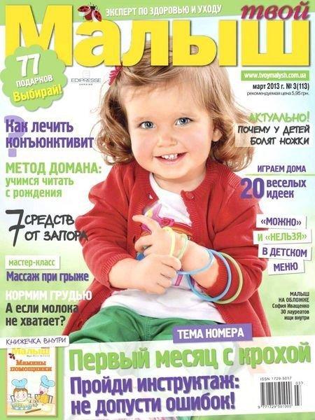 Твой малыш №3 (март 2013)