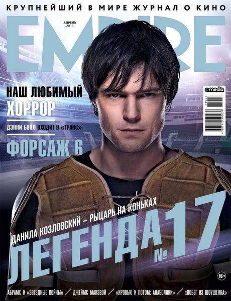 Empire №4 (апрель 2013)