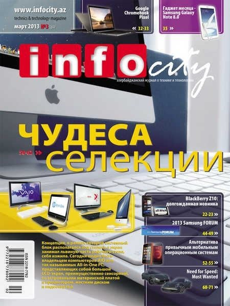InfoCity №3 (март 2013)