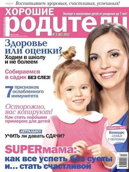 Хорошие родители №3 (март 2013)