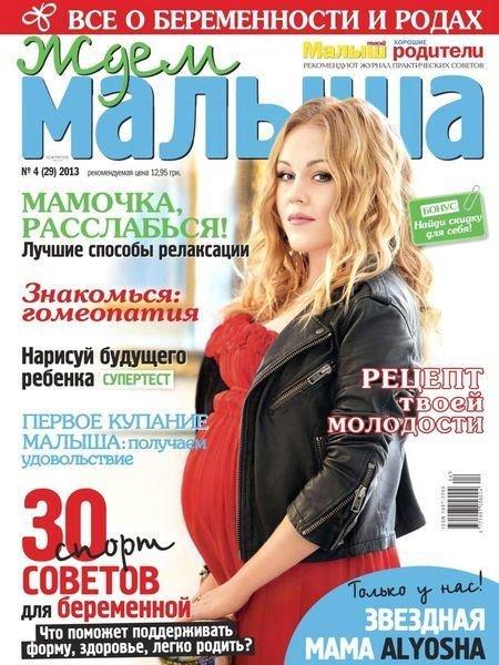 Ждем малыша №4 (апрель 2013)