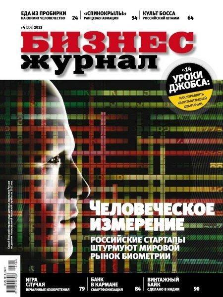 Бизнес журнал №4 (апрель 2013)