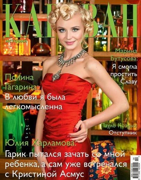 Караван историй №4 (апрель 2013)