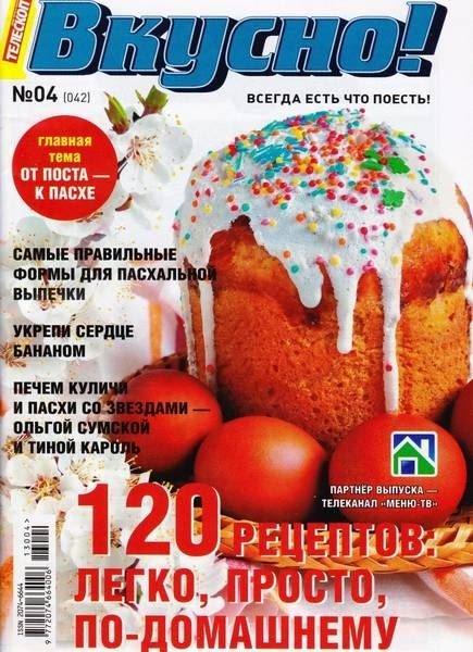 Телескоп. Вкусно! №4 (апрель 2013)