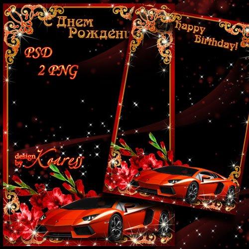Поздравительная рамка для фото с цветами и спорткаром - С Днем Рождения