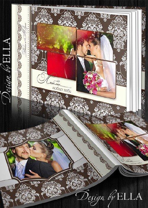 """Шаблон свадебной фотокниги и свадебного приглашения """"Когда ты рядом"""""""