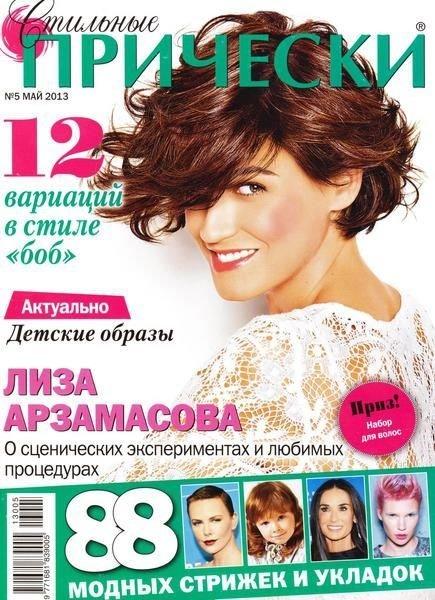 Стильные прически №5 (май 2013)