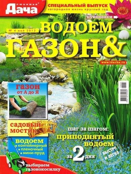 Любимая дача. Спецвыпуск №4 (май 2013)