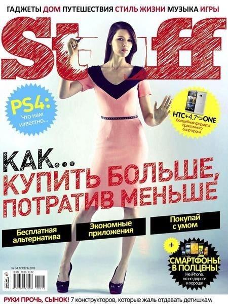 Stuff №4 (апрель 2013)
