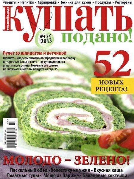Кушать подано №4 (апрель 2013)