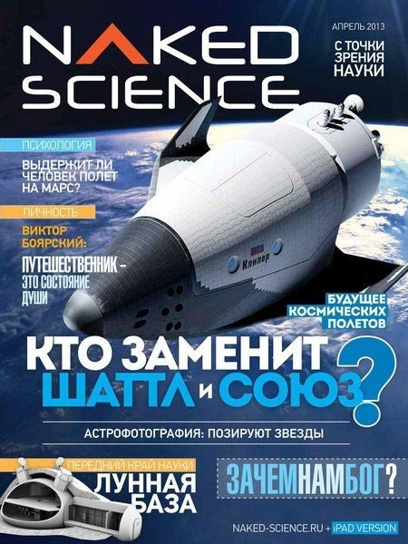 Naked Science №3 (апрель 2013) Россия