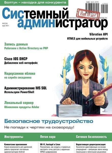 Системный администратор №3 (март 2013)