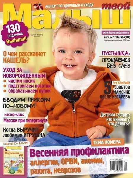 Твой малыш №4 (апрель 2013)