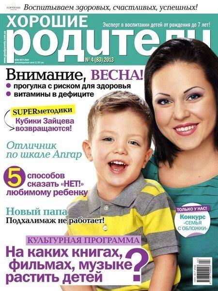 Хорошие родители №4 (апрель 2013)