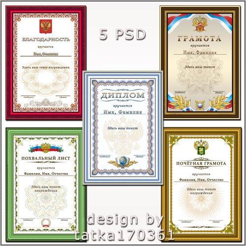 Наградные бланки в рамках - Грамота, диплом, похвальный лист и благодарност ...