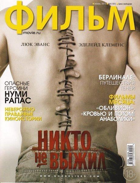 Фильм №4 (апрель 2013)