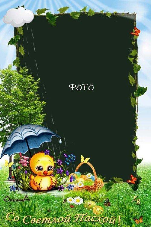 Рамка с цыплёнком на лужайке  с корзиной разноцветных яиц –  Светлая Пасха