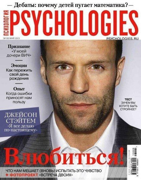 Psychologies №85 (май 2013)