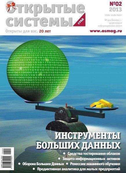 Открытые системы №2 (февраль 2013)