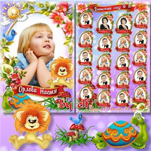 Детская виньетка – Наш любимый детский сад
